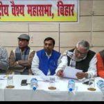 बिहार में वैश्य सहित व्यवसायी समाज पर लगातार हो रहे अपराधिक  घटनाओं को लेकर राष्ट्रीय वैश्य महासभा राज्यव्यापी आंदोलन करेगा