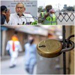 बिहार में 16 दिनों के लिए बढ़ा लॉकडाउन,इस बात से बिहार सरकार ने किया इनकार।।